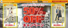 3Dプレミアムフィギュア「サンキュー50%OFFキャンペーン」を実施!