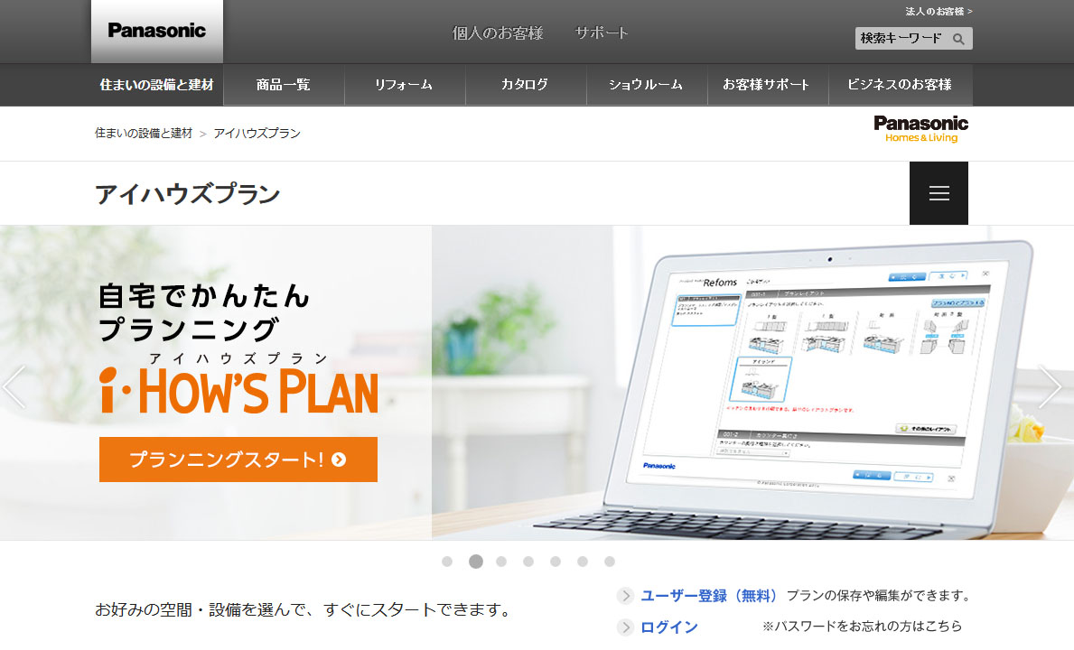 「i・HOW'S PLAN(アイハウズプラン)」トップページ