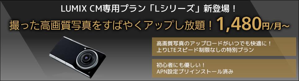 Wonderlink LTE「Lシリーズ」 LUMIX CM専用プラン登場!