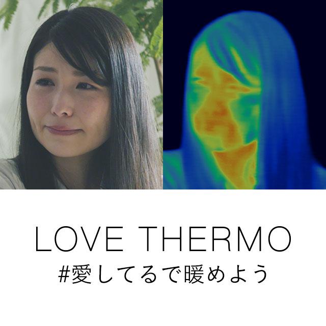 パナソニックがウェブ動画「LOVE THERMO #愛してるで暖めよう」を公開