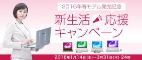 レッツノート 2016年春モデル発売記念「新生活応援キャンペーン」を実施!