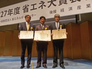 「平成27年度 省エネ大賞」表彰式の様子(2016年1月27日)