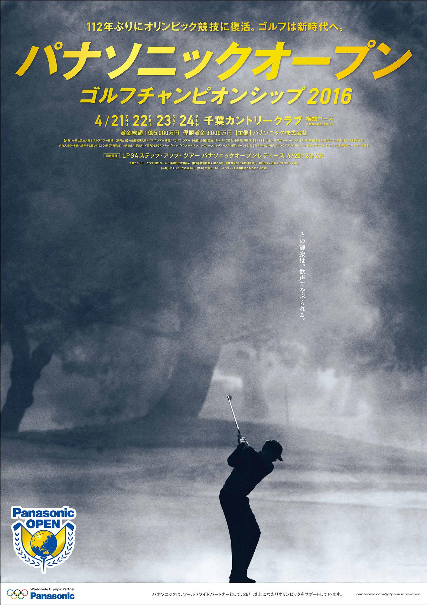 「パナソニックオープンゴルフチャンピオンシップ」と「パナソニックオープンレディース」を同時開催!
