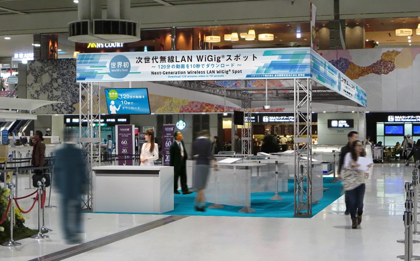 成田空港に設置されるWiGig(R)スポット(イメージ)