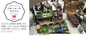 「ファーマーズマルシェ」店内(写真提供:白ハト食品工業株式会社)