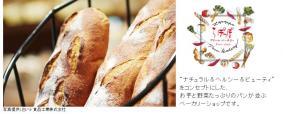 「らぽっぽファームベーカリー」(写真提供:白ハト食品工業株式会社)