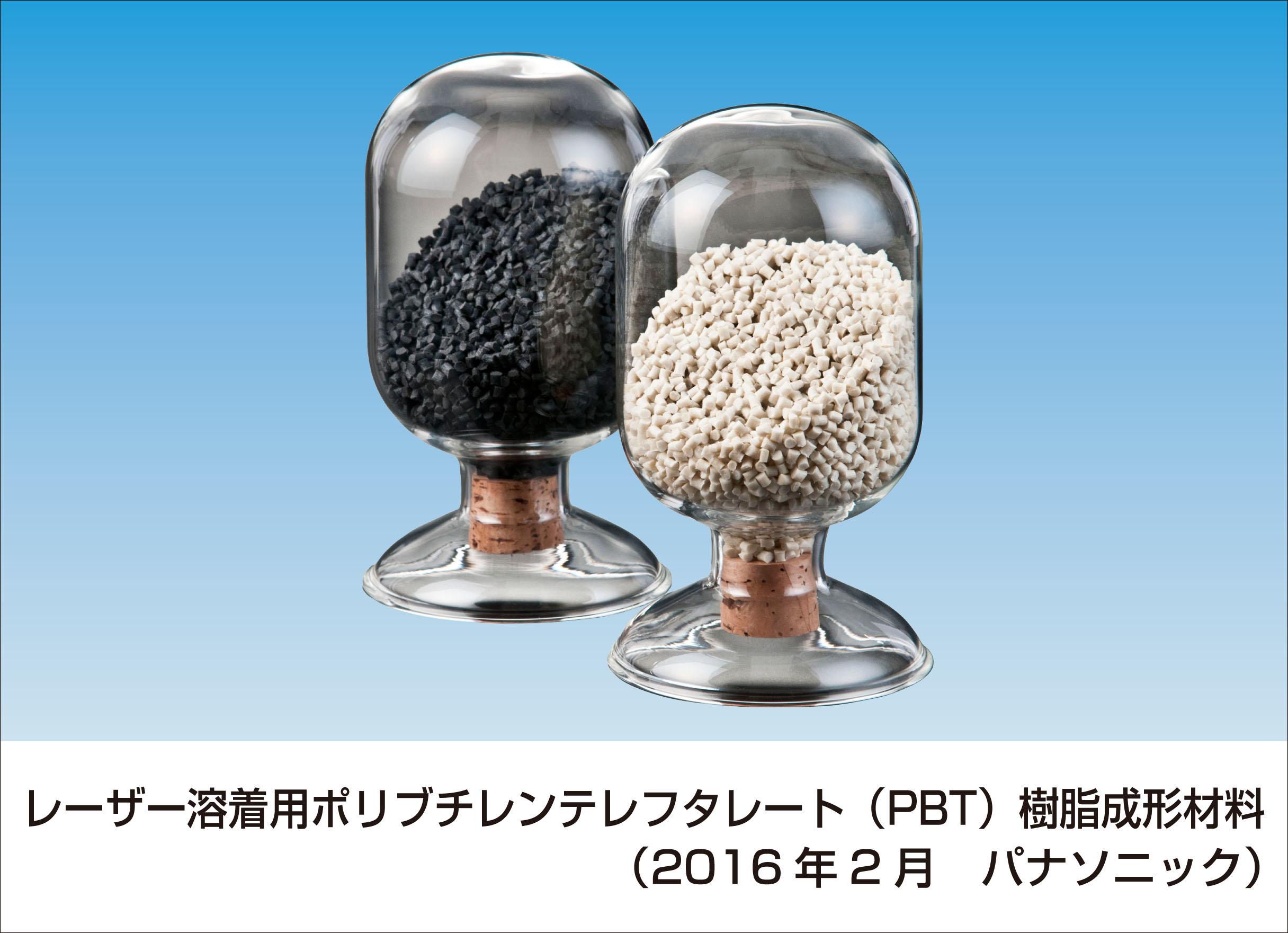 レーザー溶着用ポリブチレンテレフタレート(PBT)樹脂成形材料