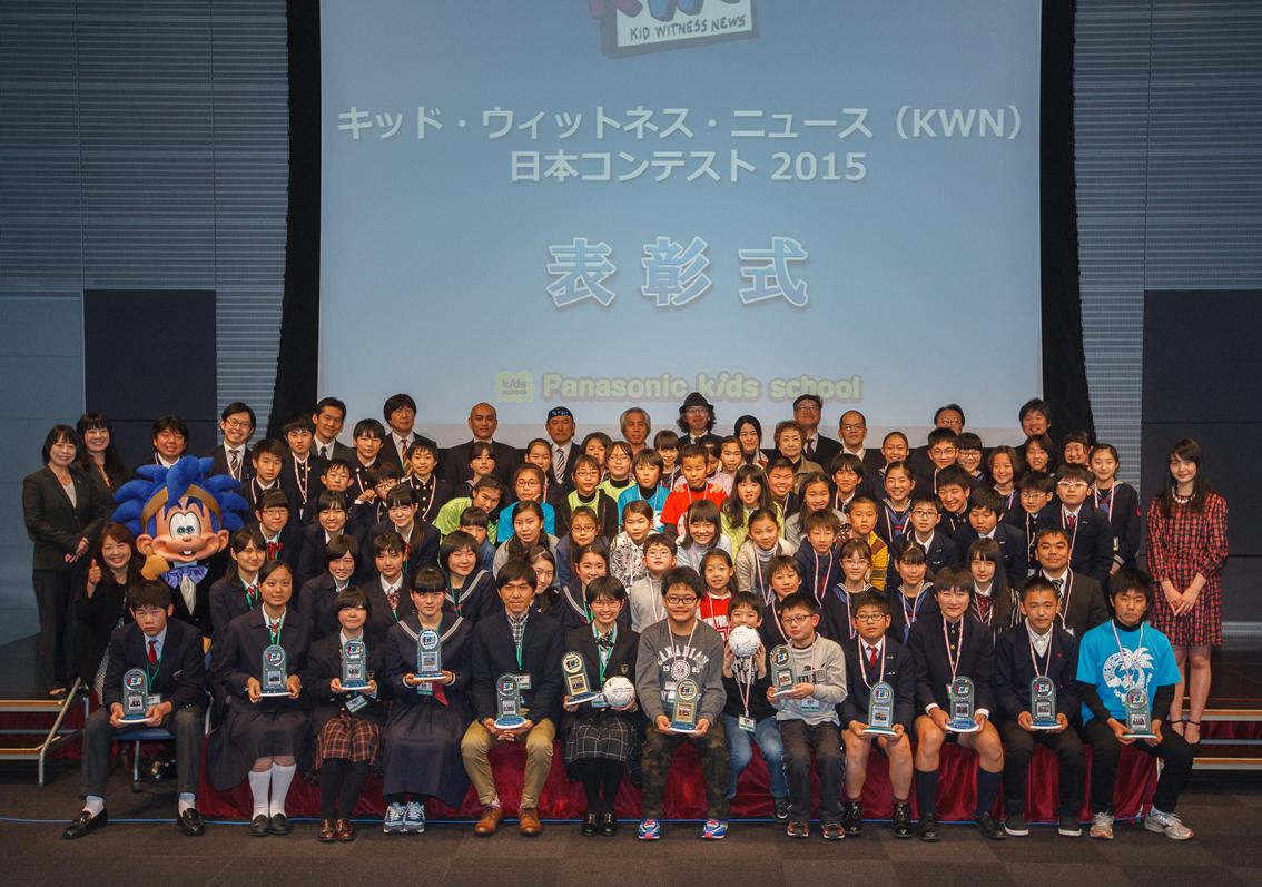 キッド・ウィットネス・ニュース(KWN)日本コンテスト2015 表彰式の様子