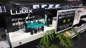 LUMIXデジタル一眼カメラ 無料クリーニングサービス 受付カウンター@パナソニックセンター大阪