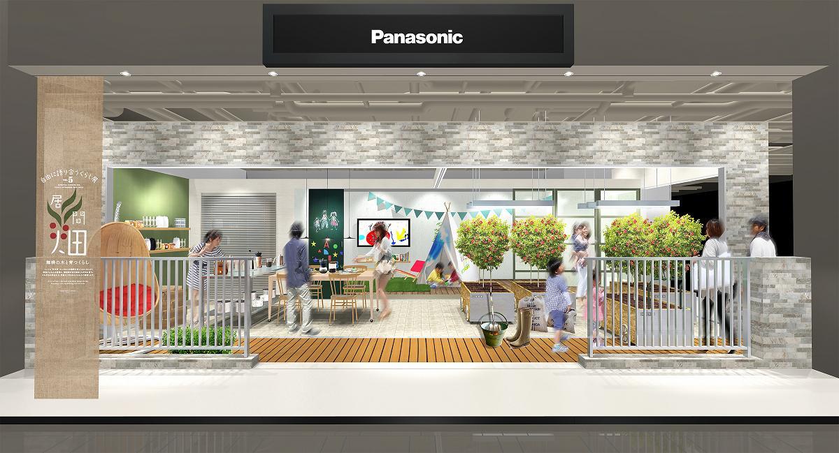 パナソニックセンター大阪2階 くらしショウウィンドウ第5弾「居間畑~珈琲の木と育つくらし~」オープン