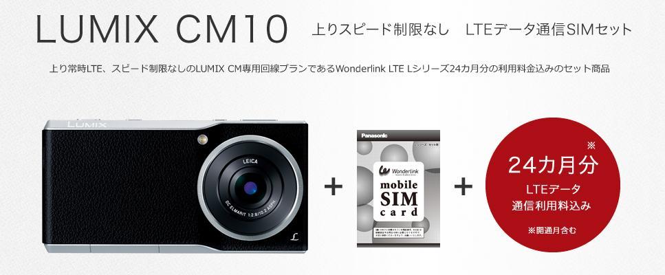 デジタルカメラ「LUMIX CM10 LTEデータ通信SIMセット」発売開始!