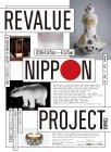 「REVALUE NIPPON PROJECT 中田英寿が出会った日本工芸」展@汐留ミュージアム