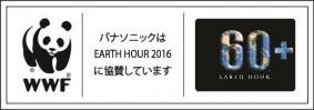 パナソニックは EARTH HOUR 2016 に協賛しています
