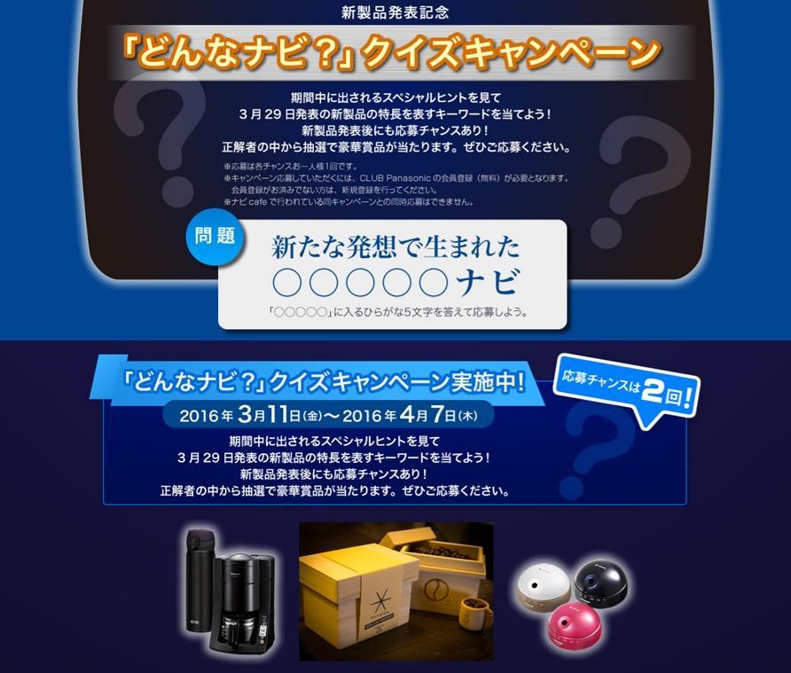 2016年3月29日(火)の発表前からチャレンジ!「どんなナビ?クイズキャンペーン」実施中!