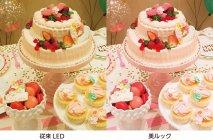 パナソニック LED照明器具「美ルック」と従来LED照明器具との比較(1)