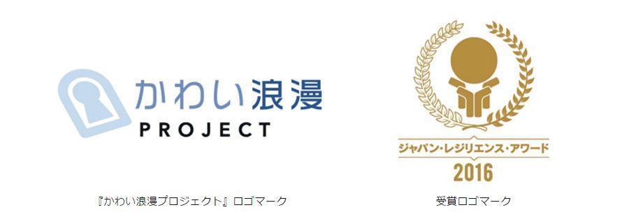 『かわい浪漫プロジェクト』が「ジャパン・レジリエンス・アワード2016」最優秀レジリエンス賞を受賞
