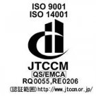 【パナホーム】ISO9001/14001 2015年改正規格への移行対応の認証を取得
