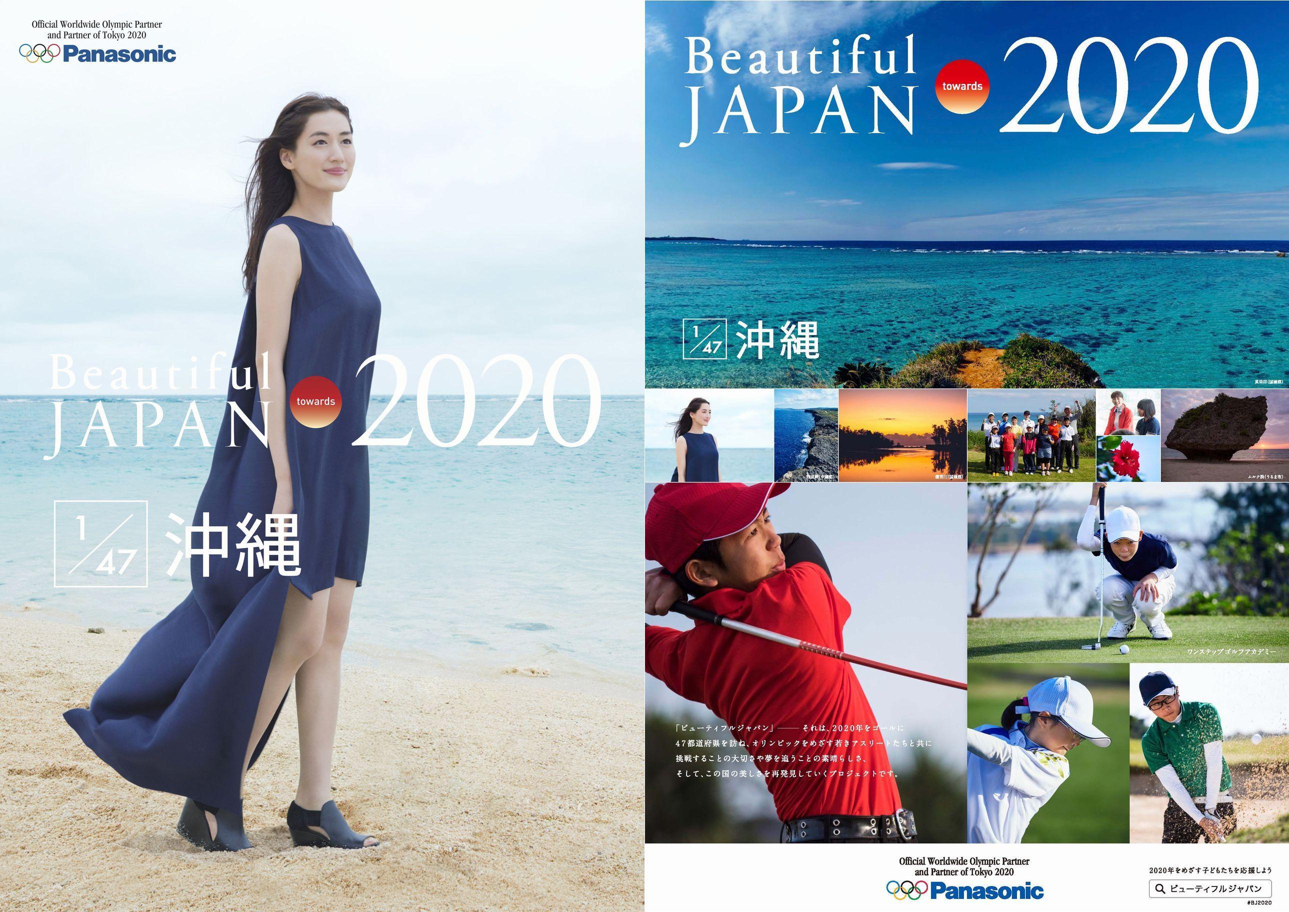 ビューティフルジャパン「沖縄・ゴルフ篇」