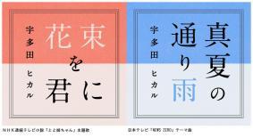 宇多田ヒカル「花束を君に」「真夏の通り雨」をハイレゾ音源収録したUltra HD ブルーレイディスク