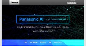 パナソニックの人工知能研究開発「Panasonic AI」Webサイトオープン