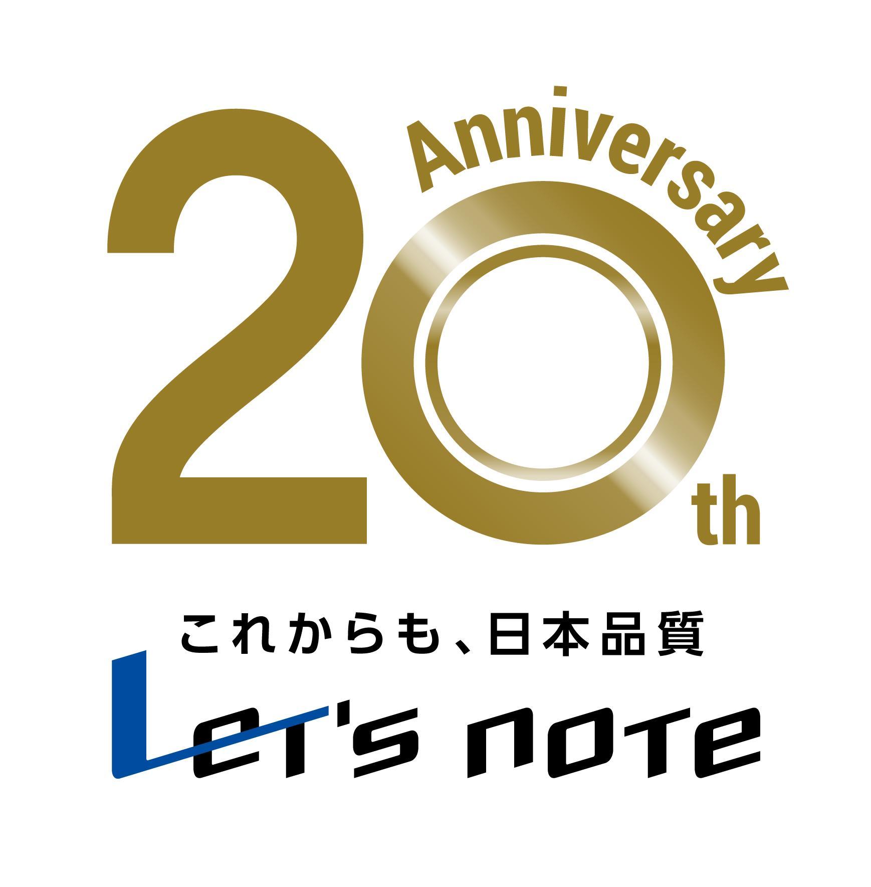 パナソニックのモバイルパソコン「Let's note(レッツノート)」は20周年を迎えました