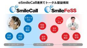 フィールドサポート業務のトータル基盤を実現「eSmileFeSS」