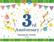 パナソニックセンター大阪が開館3周年
