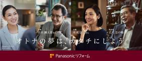 Panasonic リフォーム「オトナの夢は、カタチにしよう。」