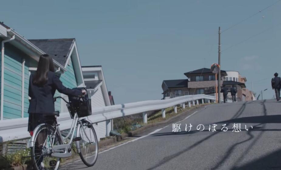 電動アシスト自転車 ショートムービー「駆けのぼる想い」