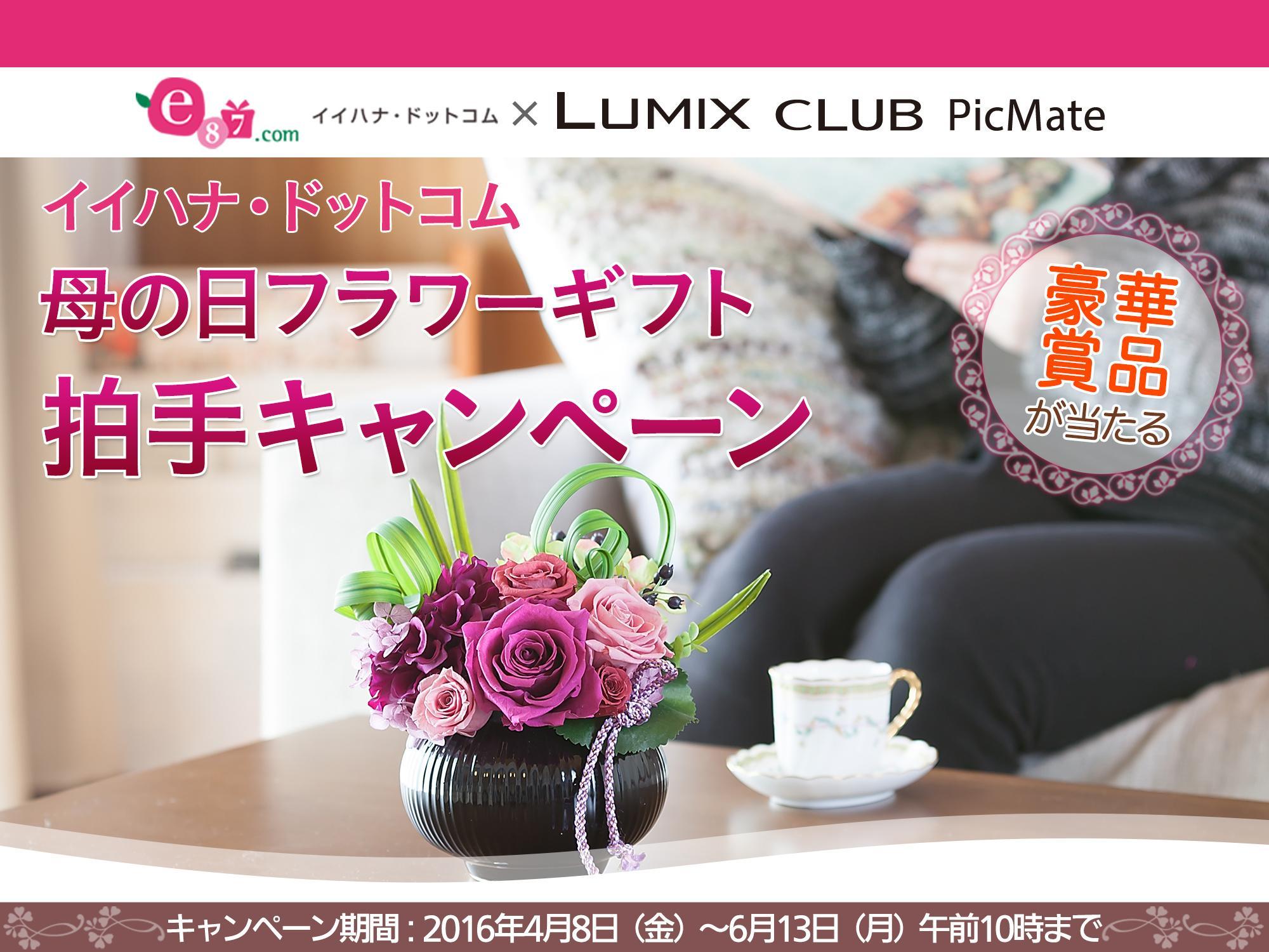 イイハナ・ドットコムxLUMIX CLUB PicMate「母の日フラワーギフト拍手キャンペーン」