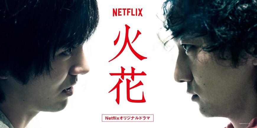 「火花」Netflixで6月3日より全世界同時配信開始 (C)2016YDクリエイション