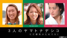 「3人のヤマトナデシコ~ただ勝利のためでなく~」ひかりTVで4月28日提供予定 (C)関西テレビ
