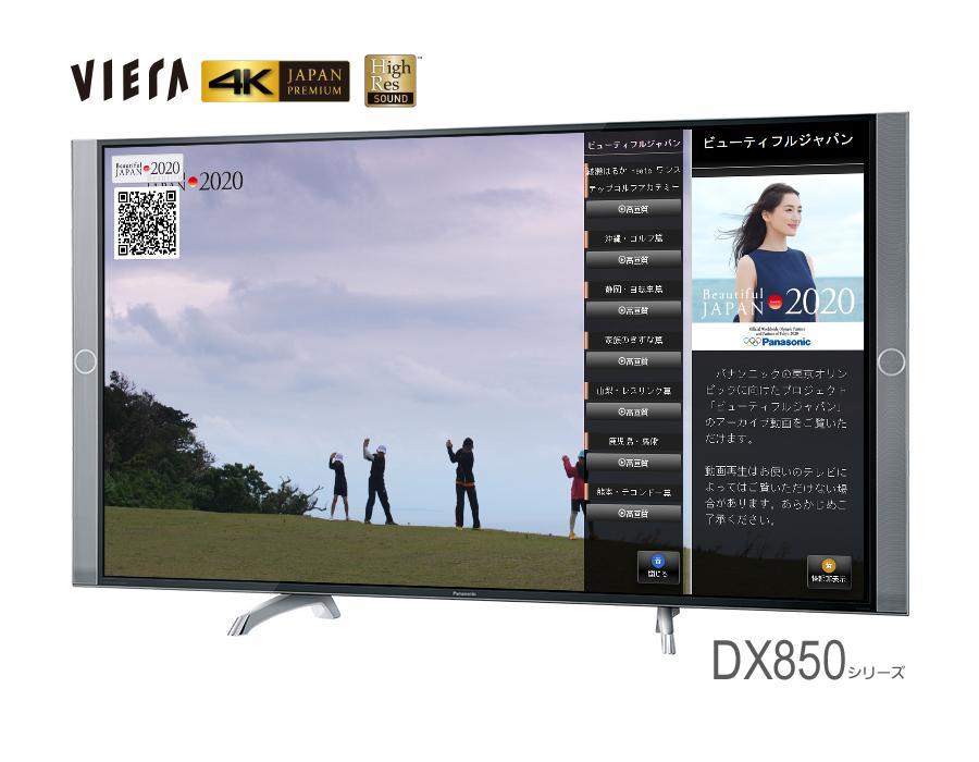 ビューティフルジャパンの4K映像が『カウントダウンTOKYO』でハイブリッドキャスト配信開始