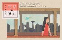 宇多田ヒカル「花束を君に」をハイレゾ音源収録したUltra HD ブルーレイディスク