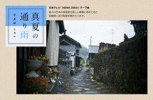 宇多田ヒカル「真夏の通り雨」をハイレゾ音源収録したUltra HD ブルーレイディスク