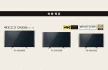 「ダイナミックサウンドシステム・ハイレゾ」搭載4KビエラDX850シリーズ