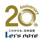 「レッツノート」は20周年を迎えました