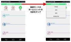 アプリケーションのメニュー画面から、接続先のホームユニットを切り替え可能(イメージ)