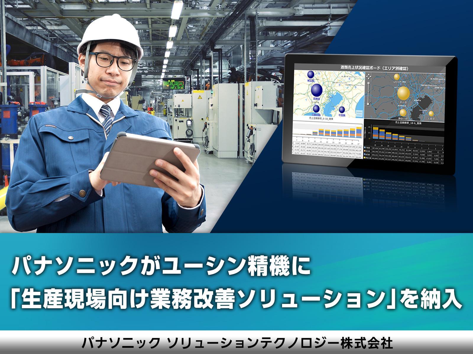 パナソニックがユーシン精機に「生産現場向け業務改善ソリューション」を納入