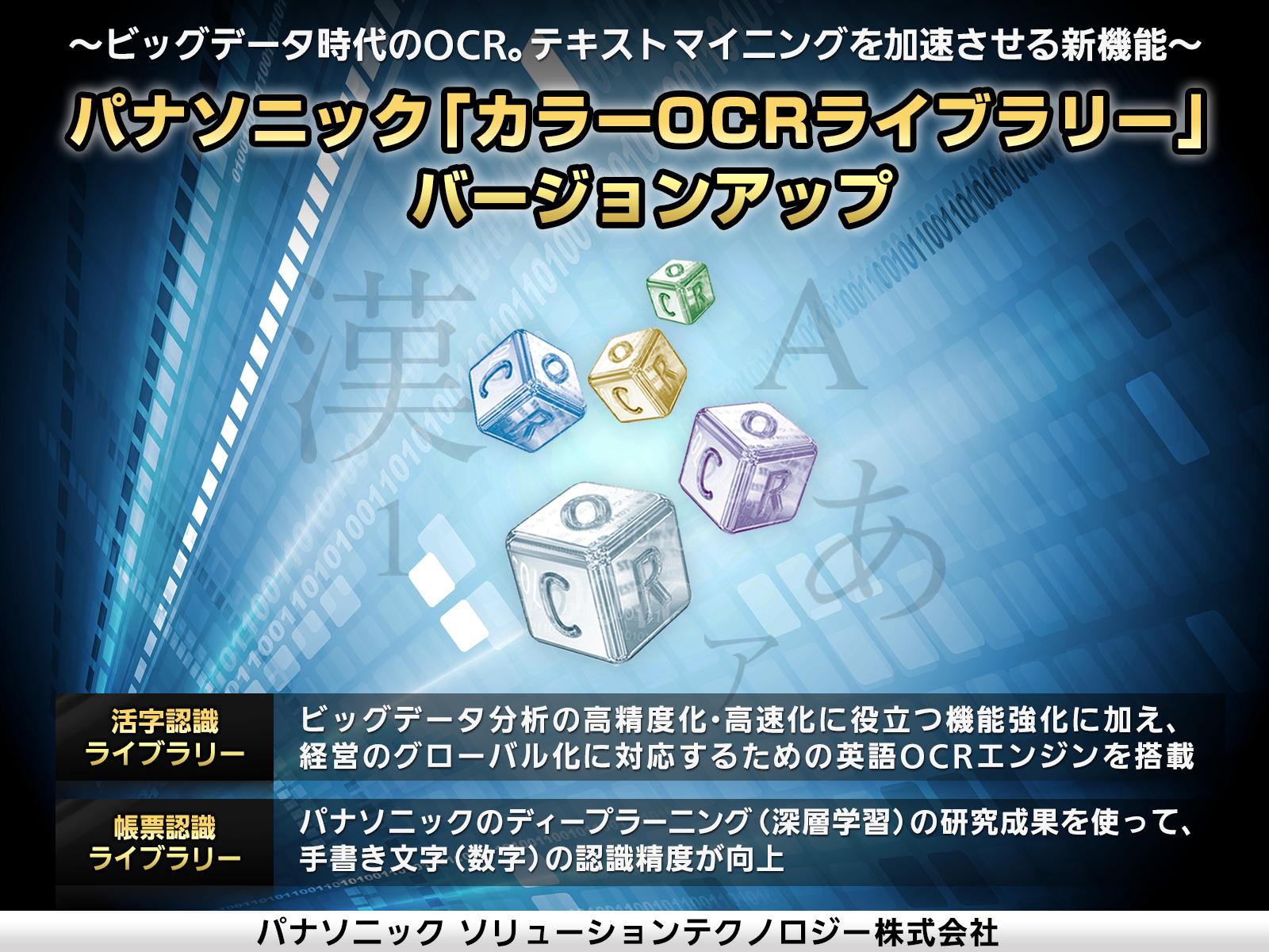 「活字認識ライブラリー Ver.15」、「帳票認識ライブラリー Ver.8」をバージョンアップ