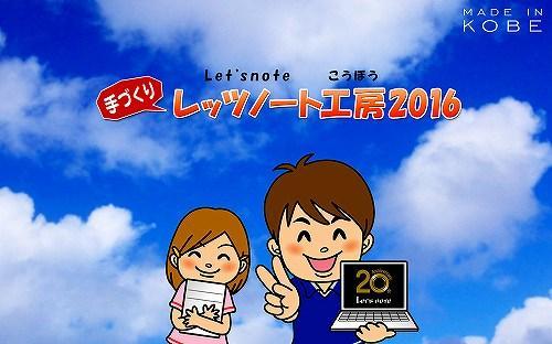 【小・中・高校生向け】2016年8月6日(土)に「手づくりレッツノート工房 2016」を開催