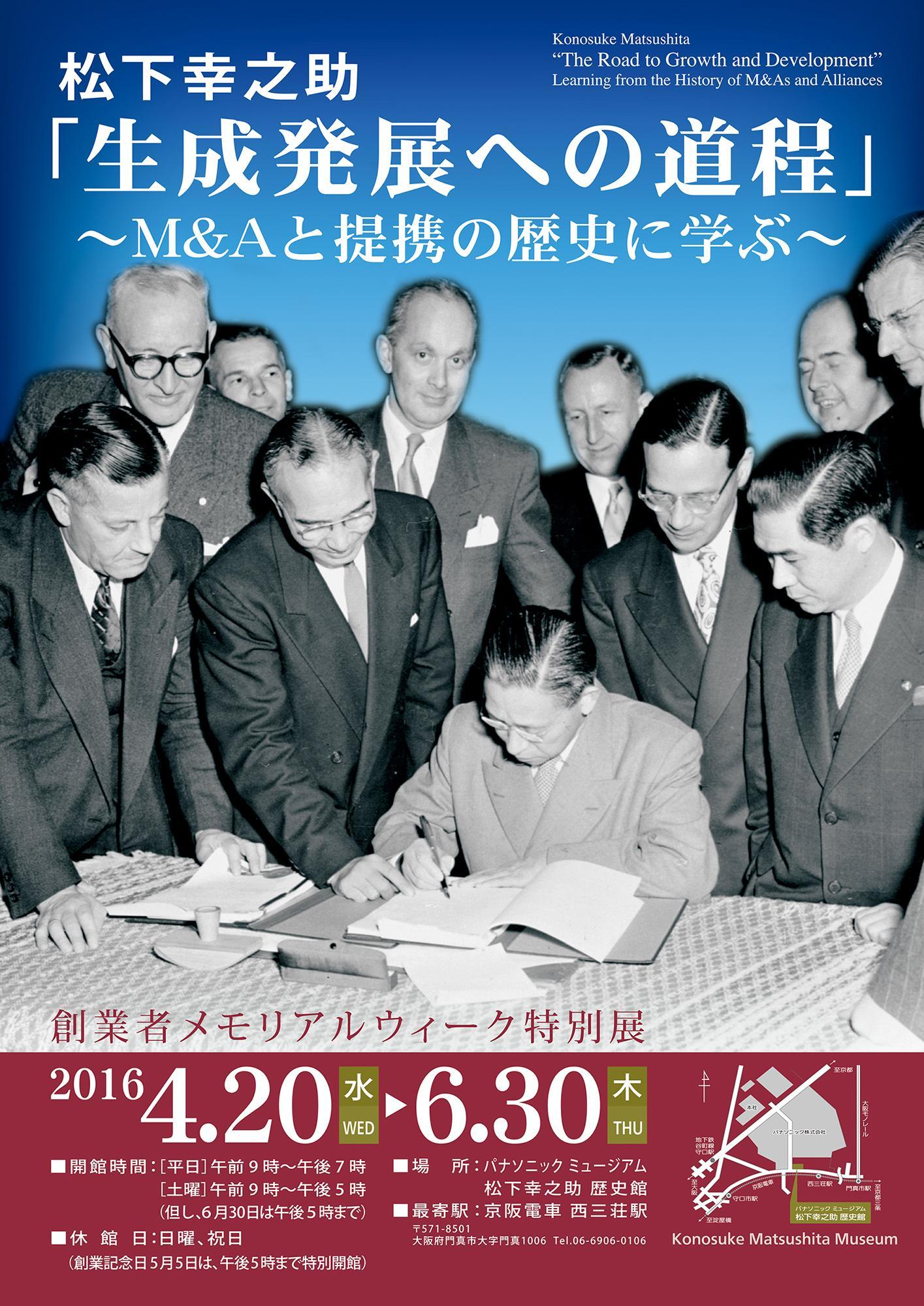 松下幸之助歴史館【特別展】『生成発展への道程~M&Aと提携の歴史に学ぶ~』 6月30日まで開催中