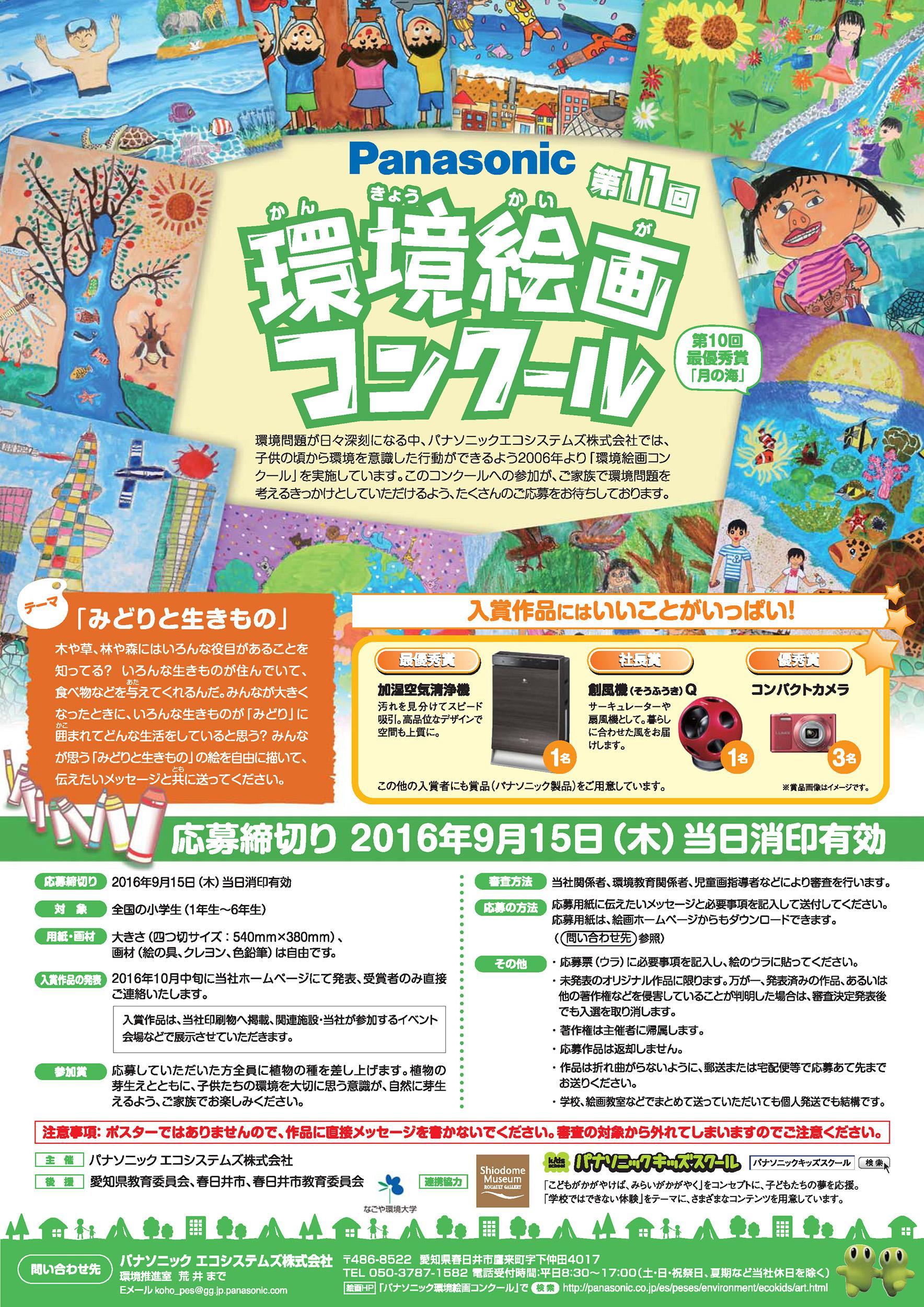 【小学生対象】パナソニックが「みどりと生きもの」をテーマにした環境絵画コンクールを開催