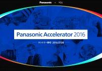 企業アクセラレータープログラム「Panasonic Accelerator 2016」を開始