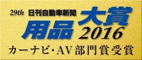 「日刊自動車新聞 用品大賞2016」カーナビ・AV部門賞を受賞~ストラーダ CN-F1D