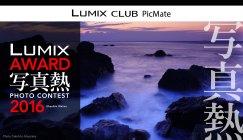 フォトコンテスト「LUMIX AWARD 2016」を開催~「写真熱」をテーマに作品募集