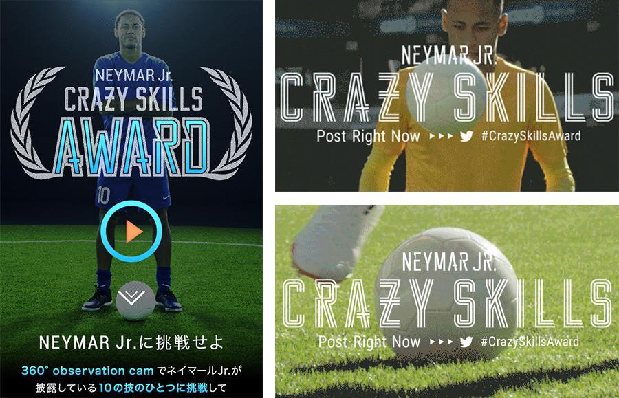 ネイマール Jr.選手と共演するプレイヤーを募集 ~NEYMAR JR. CRAZY SKILLS