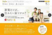中古不動産紹介・リフォーム提案サービス『ReaRie(リアリエ)』 トップ画面
