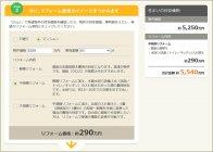 『リアリエサーチ』操作画面(2)