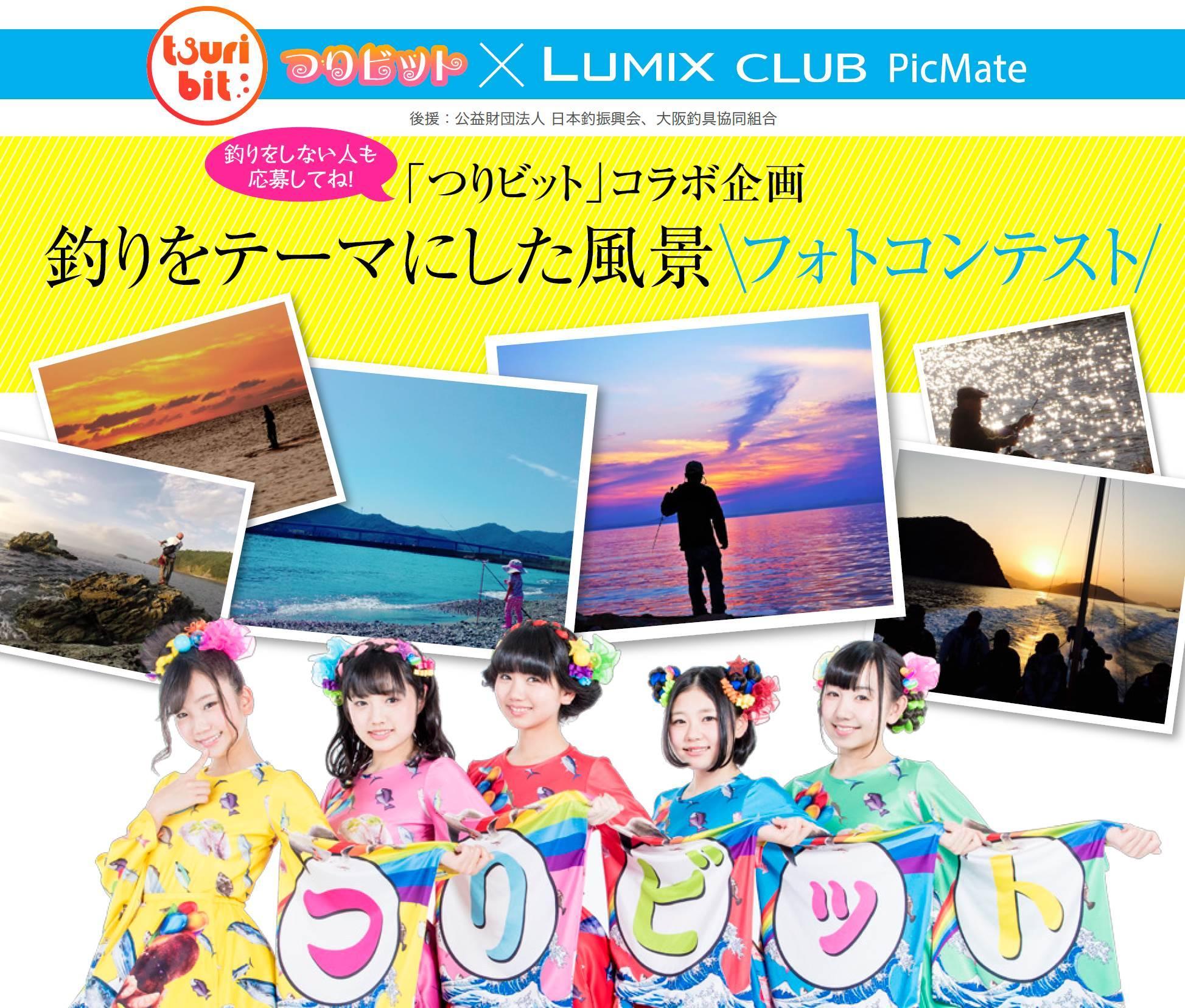 フォトコンテスト「釣りをテーマにした風景」を実施 -  「LUMIX CLUB PicMate」